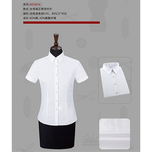 行政衬衫行业