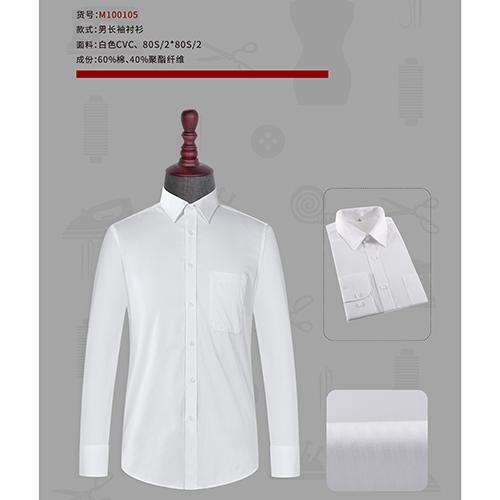 行政衬衫标准版