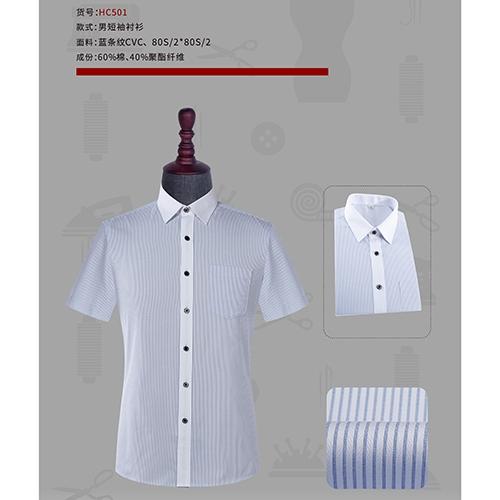 公司定制衬衫