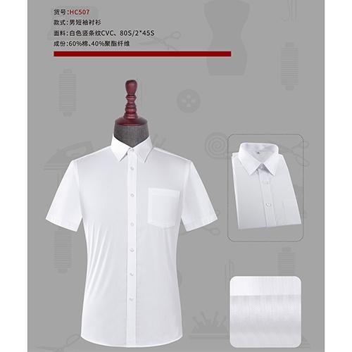 专业行政衬衫