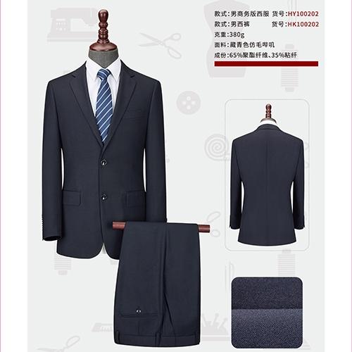 职业装和西装